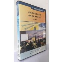 现代电网安全新技术:建设管理好三道防线保障大电网安全稳定1VCD 电力安全教育学习视频