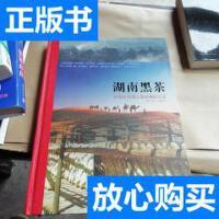 [二手旧书9成新]湖南黑茶:中国古丝绸之路的神秘之茶 /蔡正安、唐