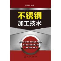 【二手旧书9成新】不锈钢加工技术 贾凤翔 化学工业出版社 9787122167538