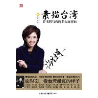 许戈辉与台湾名人面对面:素描台湾