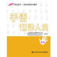 手语翻译人员(高级)――1+X职业技术・职业资格培训教材