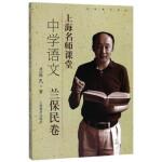 上海名师课堂 中学语文 兰保民卷