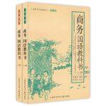 【新版】商务国语教科书(上下册)