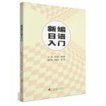 新编日语入门
