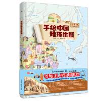 中国地理地图 精装手绘全彩地图书(人文版)/手绘中国地理地图 儿童百科 绘本 揭秘少儿地理科学故事书 儿童 6-12岁中小学生课外阅读书籍3-6-9年级