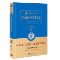 经典名著莫泊桑中短篇小说选 价值阅读价值典藏版 商务印书馆9787100118910