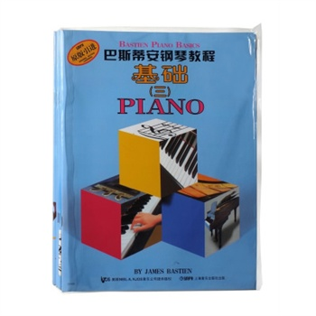 【JP】巴斯蒂安钢琴教程(3)(共5册,汲取国际钢琴教育理念,根据儿童生理、心理特征编写的一套易学习、趣味性并附有引导性详解的钢琴基础教程。钢琴教育家周广仁教授鼎力推荐!) (美)詹姆斯·巴斯蒂安著 亲,全新正版图书,欢迎购买哦!
