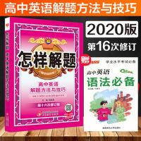 2020新版怎样解题高中英语解题方法与技巧第十六次修订高中教辅高考总复习资料高一高二高三全国通用 送手册