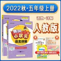 黄冈小状元详解五年级上册语文数学2本套装R人教版课本同步讲解教材全解2021秋