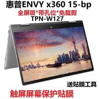惠普HP TPN-W127屏幕膜15.6英寸笔记本电脑保护贴膜抗蓝光 x360 15-bp抗蓝光