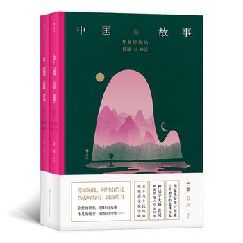 中国故事:华夏民族的传说与神话 正品保证丨极速发货丨优质售后丨团购专线: 176-1151-9385(同号)