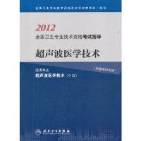 超声波医学技术--2011全国卫生专业技术资格考试指导 全国卫生专业技术资格考试专家委员会写 人民卫生出版社 9787