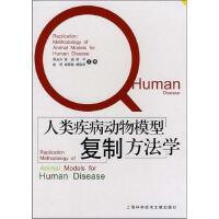 人类疾病动物模型复制方法学【正版图书,品质无忧】