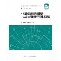 构建促进协同创新的人文社科科研评价体系研究