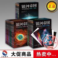 银河帝国全套1-15册 全15册套装 基地七部曲 机器人五部曲 帝国三部曲 阿西莫夫 著