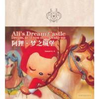阿狸..梦之城堡
