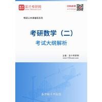 2021年考研数学(二)考试大纲解析-网页版(ID:189550).