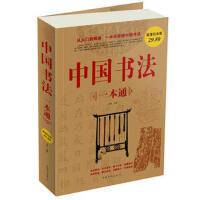 中国书法一本通 方鸣 中国华侨出版社 9787511313089