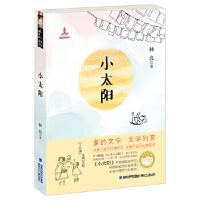 台湾儿童文学馆 林良美文书坊――小太阳 林良 福建少年儿童出版社 9787539549477