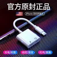 苹果iphone11耳机转接头线pro转换头原max充电XR手机lightning接口分线转换器充电听歌通话吃鸡直播装八