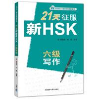 21天征服新HSK六级写作(外研社.新HSK课堂系列)――21天就让六级写作轻松过关!