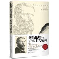 新教伦理与资本主义精神(马克斯・韦伯成名作,社会科学中引起广泛争议的经典著作)
