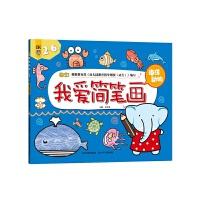 我爱简笔画・海洋动物(三步式简笔画教程,易学易仿,轻松开发幼儿美术潜能)