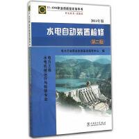 11044职业技能鉴定指导书职业标准?水电自动装置检修(第二版)