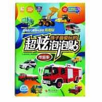 孩子最爱玩的超炫泡泡贴:作业车