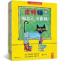皮特猫・3~6岁好性格养成书:第二辑(共6册)(自信、豁达、友善……荣获19项大奖的好性格榜样,在美国家喻户晓)