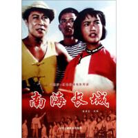 ◎中国梦・红色经典电影阅读--南海长城 张照富 9787515806181