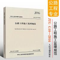 正版现货 JTG G10-2016 公路工程施工监理规范 2019年公路工程施工监理规范 交通监理标准 公路施工质量监理