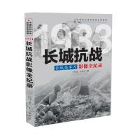 【88任选10件】1933 长城亮军刀:长城抗战影像全纪录 中国抗日战争战场全景画卷