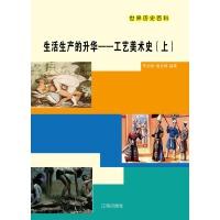 生活生产的升华――工艺美术史(上)(仅适用PC阅读)