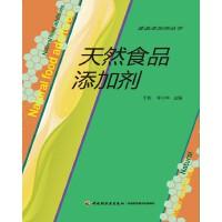 天然食品添加剂(电子书)