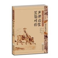 中华传统蒙学精华注音全本・声律启蒙・笠翁对韵(第二版)