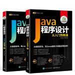 Java程序设计从入门到精通