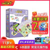 逻辑狗小学基础版11岁以上第五阶段(6本题册-无操作板)儿童思维训练男孩女孩益智数学习早教机玩具卡
