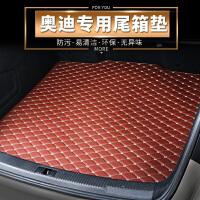 奥迪A4L/A6L/Q5/Q3/A3/Q7/A5/A7/A8L汽车专用后备箱垫/尾箱垫