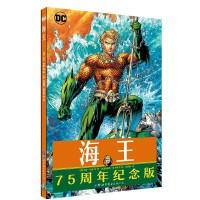 北京世图:海王