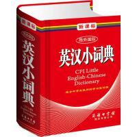正版新课标 商务国际英汉小词典 商务印书馆国际有限公司