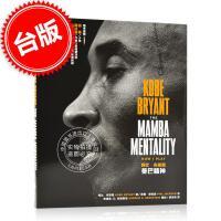 预售 曼巴精神 港台正版 科比自传 The Mamba Mentality 精装 Kobe Bryant 保罗加索尔