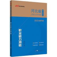 中公教育2020河北省事业单位公开招聘工作人员考试专用教材:职业能力测验(全新升级)