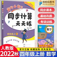 黄冈小状元同步计算天天练四年级上册数学脱式计算竖式计算 人教版