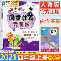 黄冈小状元同步计算天天练四年级上册数学人教版 2021秋新版