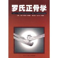 {二手旧书99成新}罗氏正骨学 刘军 等 广东科技出版社 9787535943224