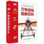 DK万物透视图解百科(2018年新版)