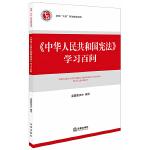《中华人民共和国宪法》学习百问