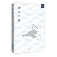 渔具列传盛文强 漓江出版社 【正版图书】