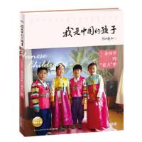 金柱宇的老大梦-我是中国的孩子 曹栗;海豚传媒 9787556059508